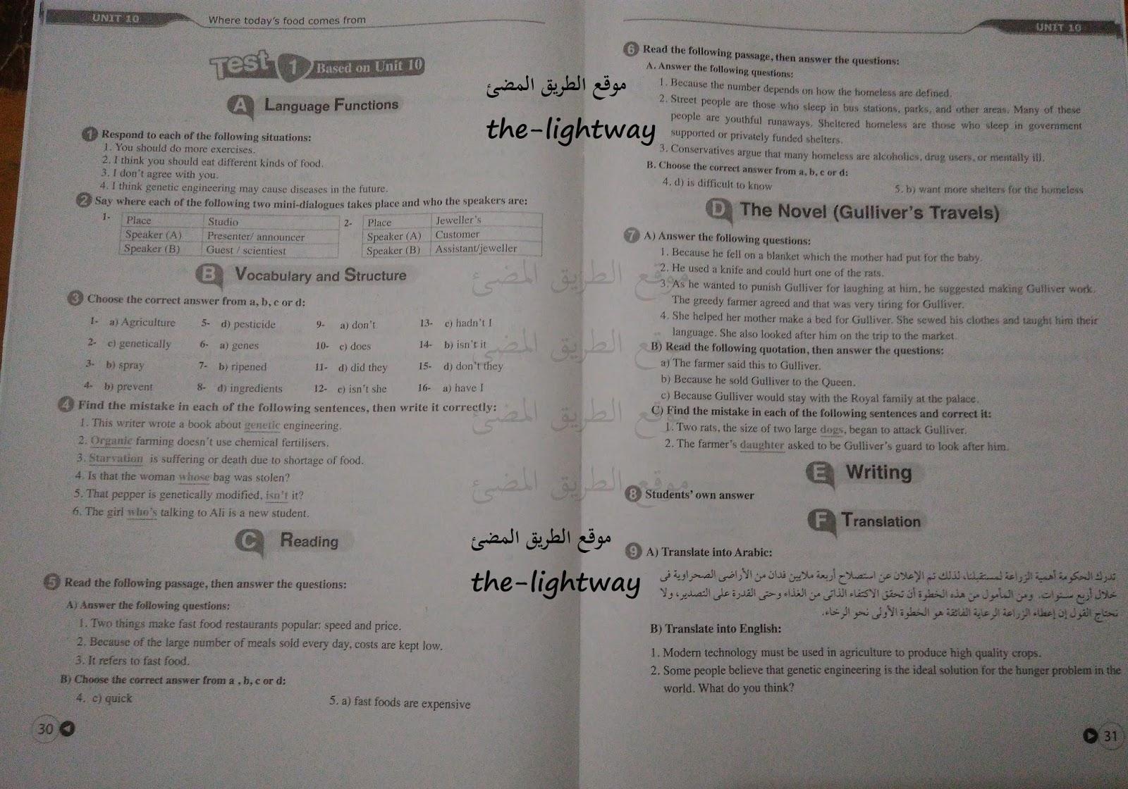 حل كتاب english for science